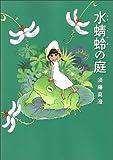 水蜻蛉の庭 (ビームコミックス)