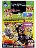 昆虫ゼリー フルーツ農園50 (16g*50個入)