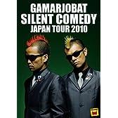 が~まるちょば サイレントコメディー JAPAN TOUR 2010 [DVD]