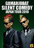 が?まるちょば サイレントコメディー JAPAN TOUR 2010 [DVD]