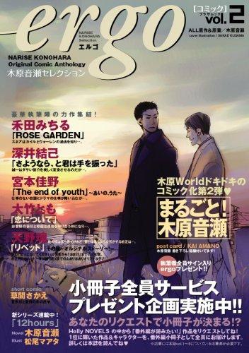 ergo Vol.2 ~木原音瀬セレクション~