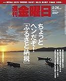 週刊金曜日 2016年 2/26 号 [雑誌]