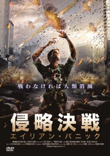 Invasion battle aliens / panic [DVD]