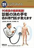 レジデントノート増刊 Vol.16 No.14 90疾患の臨床推論!  診断の決め手を各科専門医が教えます