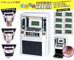 新型ATM貯金箱「コンビニATM」