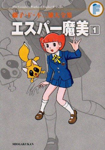 エスパー魔美 1 (藤子・F・不二雄大全集)