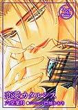 恋愛カタルシス / 六堂 葉月 のシリーズ情報を見る