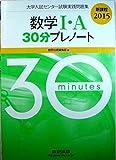 数学1・A30分プレノート 2015 (大学入試センター試験実践問題集)