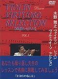 木野雅之 ヴァイオリンレッスン ヴィルトゥオーゾセレクション 「名曲レッスン」VOL.1 (DVD2枚組)