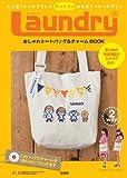 Laundry おしゃれトートバッグ&チャームBOOK (宝島社ブランドムック)