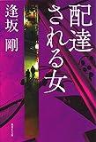 配達される女(御茶ノ水警察シリーズ) (集英社文庫)