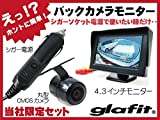 えっ?!ホントに簡単!! シガーソケットに接続するだけ!! 改良版!!丸型カメラと4.3インチモニターセット【保証6ヶ月】