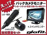 えっ?!ホントに簡単!! シガーソケットに接続するだけ!! 丸型カメラと4.3インチモニターセット【保証6ヶ月】
