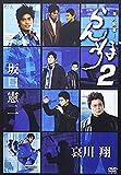 潜入刑事 らんぼう2[DVD]