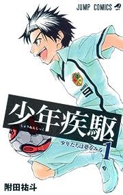 少年疾駆 1 (ジャンプコミックス)