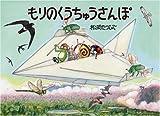 もりのくうちゅうさんぽ (福音館の科学シリーズ)