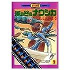 風の谷のナウシカ 第2巻 1984-04発売