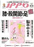 IPPO (いっぽ) 2009年 01月号 [雑誌]