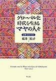 グローバル化時代を生きるマヤの人々―宗教・文化・社会― (大阪経済大学研究叢書 第 68冊)