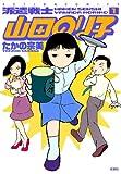派遣戦士山田のり子 : 1 (アクションコミックス)