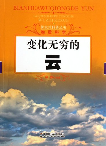 Changeable Cloud - Substance Science (Chinese Edition) PDF