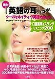 CD3枚付 絶対英語の耳になるクールなネイティヴ英語で鍛える口語表現スラングリスニング200