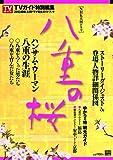 NHK大河ドラマ「八重の桜」完全ガイドブック (TOKYO NEWS MOOK 328号)