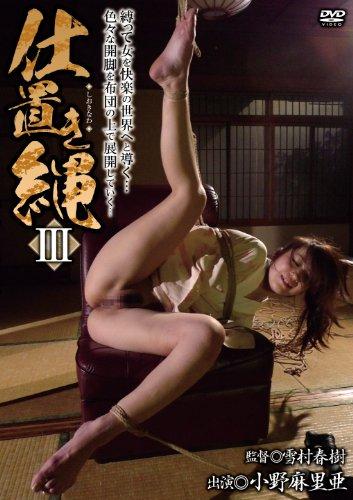 仕置き縄III 小野麻里亜 赤ほたるいか/妄想族 [DVD]