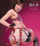 3Dオナニーサポート 桜木凛 [Blu-ray]