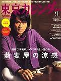 東京カレンダー 2008年 09月号 [雑誌]