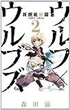 新撰組秘闘 ウルフ×ウルブズ 2 (少年サンデーコミックス)