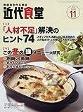 近代食堂 2015年 11 月号 [雑誌]