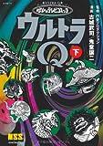 昭和のテレビコミック・ウルトラQ(下)(完) (マンガショップシリーズ) (マンガショップシリーズ 434)