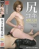 JTDV-06 尻コキ 射精天国 [DVD]