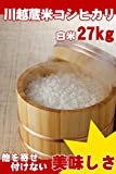 埼玉県産 白米 コシヒカリ 30kg (精米後 27kg) 川越蔵米 (未検査米) 平成28年産