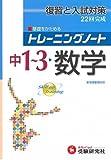 中学1~3年数学 (トレーニングノート)
