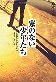 千葉県船橋市の18歳女性の連れ去り・殺害事件2:未成年の家出・仲間意識に基づく私的制裁のリスク