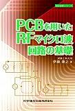 PCBを用いたRFマイクロ波回路の基礎 (設計技術シリーズ)