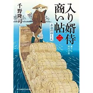 入り婿侍商い帖 (2)