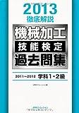 2013 徹底解説 機械加工技能検定 過去問集 2011~2012 学科1・2級