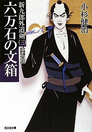 六万石の文箱―新九郎外道剣〈3〉