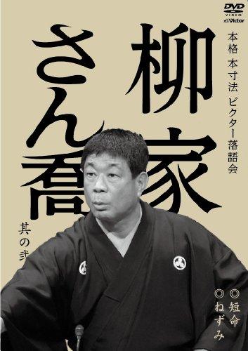 本格 本寸法 ビクター落語会 柳家さん喬 其の弐 短命/ねずみ [DVD]