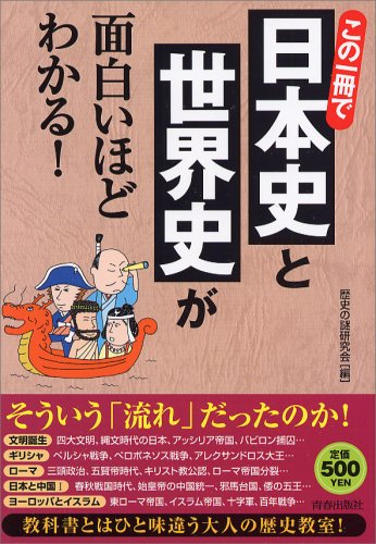 この1冊で日本史と世界史が面白いほどわかる!