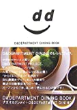 D&DEPARTMENT DINING BOOK