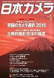 日本カメラ 2015年 01月号 [雑誌]