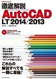 徹底解説AutoCAD LT 2014/2013