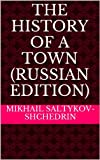 img - for The History of a Town (Russian Edition) book / textbook / text book