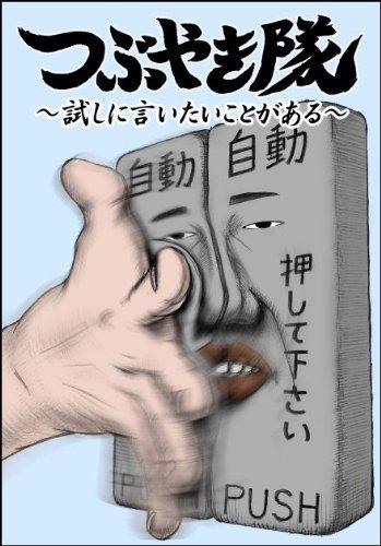 つぶやき隊~試しに言いたいことがある~ [DVD]