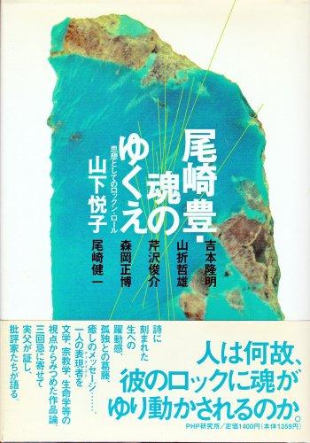 尾崎豊・魂のゆくえ―思想としてのロックン・ロール