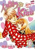 イタズラなKiss 12 (12) (フェアベルコミックス CLASSICO)